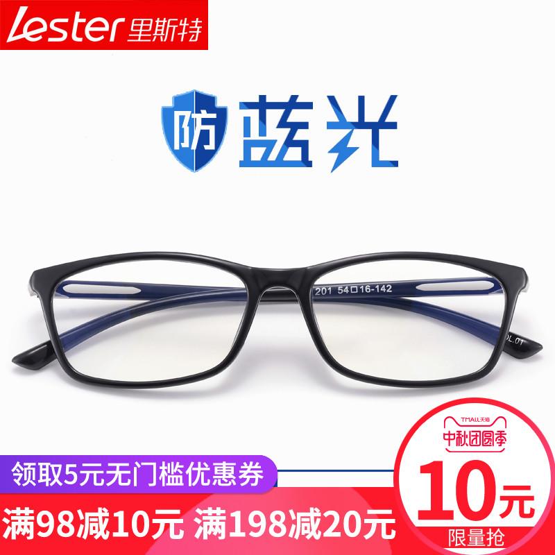 男生眼镜框