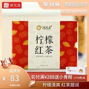 润元昌柠红云南盒装茶叶礼柠檬红茶