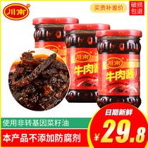 川南牛肉酱3瓶辣椒酱香辣剁椒不辣下饭拌面拌饭酱料自制四川特产