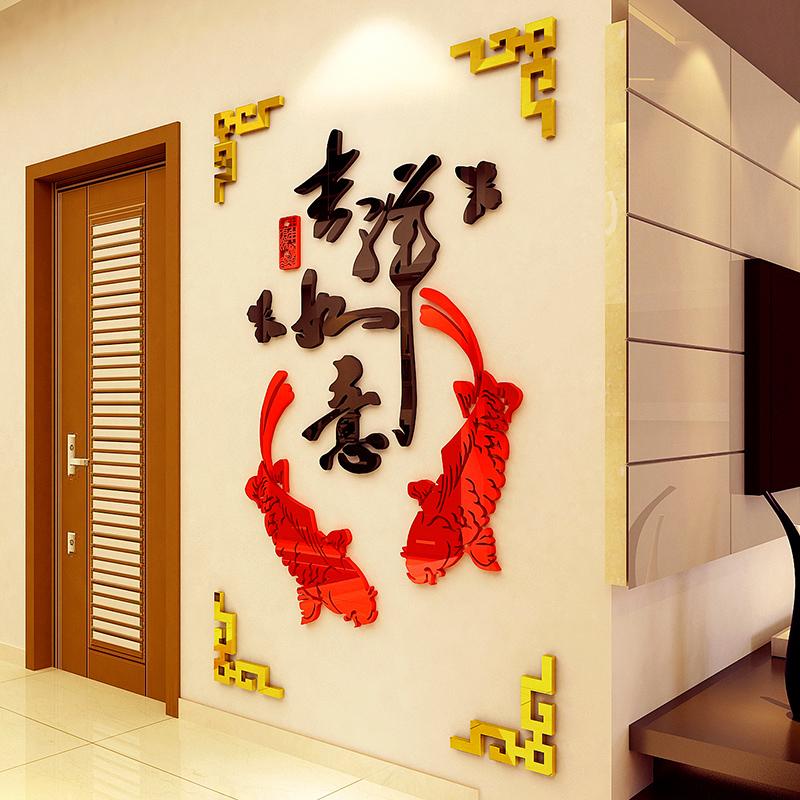 福字鱼亚克力3d立体墙贴画客厅餐厅玄关墙面贴纸卧室墙壁墙上装饰