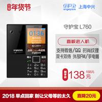 守护宝 上海中兴L760直板老人手机大字大声老年机超长待机老人机