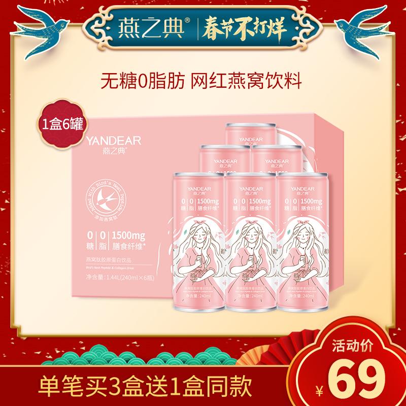 燕之典无糖饮料青提味饮品非果汁低卡0脂颜值健康饮料整箱罐装6瓶