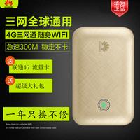 华为E5771h-937 852插4G卡无线路由器9600毫安电源随身wifi上网宝