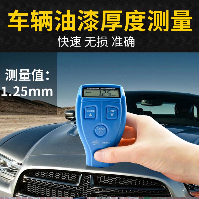 标智GM200涂层测厚仪油漆铁基漆膜测厚仪镀锌厚度测量 膜厚仪