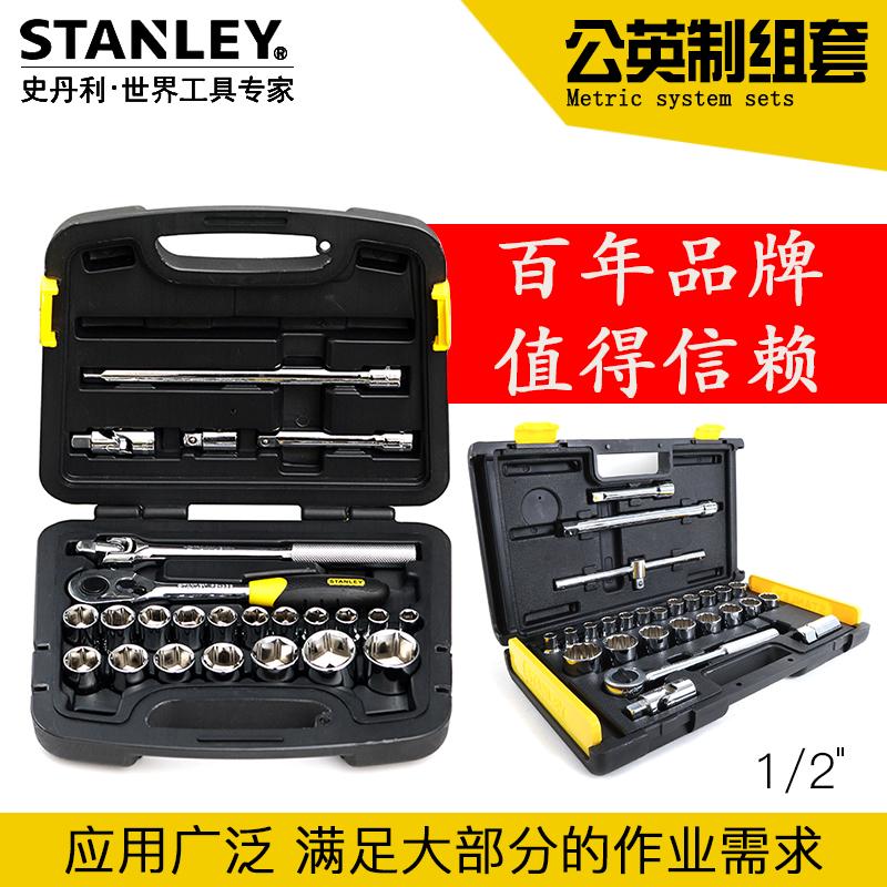 史丹利12.5mm套筒公制1/2英制12角多功能汽修工具套装94188/91939