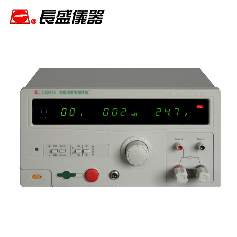 南京长盛CS2678/CS2678X/CS2678A数显接地电阻测试仪 安规测试仪