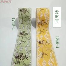 12厘米宽高纬密提花发财富贵竹花边窗帘装饰边靠垫花边戏服装饰