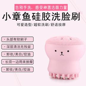 居曼希水母小章鱼洗脸刷洁面仪硅胶手动洗脸神器多用途粉扑刷韩国