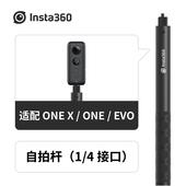 隱形 X原裝 ONE EVO 自拍桿加長1.2m適配ONE Insta360