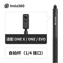 EVO多功能相机配件 类航拍户外聚会旅行 Insta360 自拍杆架加长1.2m适配ONE X原装 隐形 ONE