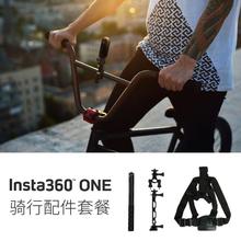 骑行配件套餐 Insta360运动记录相机配件