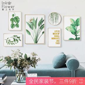 墨上花开绿植装饰画组合北欧挂画现代简约组合画沙发背景墙装饰画