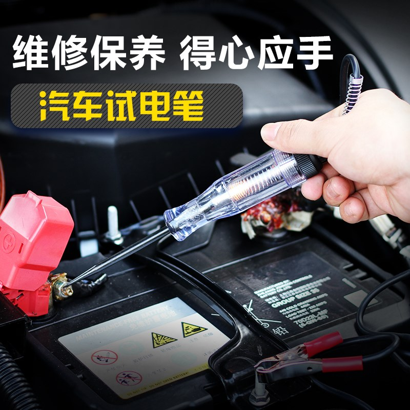 车用测量电路6V/12V/24V测电笔验电笔工具试电笔试灯电路检修汽车