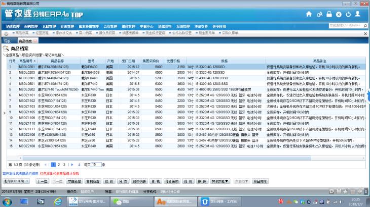 全新Dell/戴尔 Latitude E7440 轻薄触屏 军工级三防商务机游戏本
