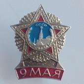 苏联卫国战争胜利徽章 胜利日