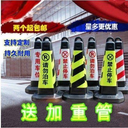 专用桩隔离庆典柱警戒障碍物反光锥雪糕桶固定停车场反光柱警示锥