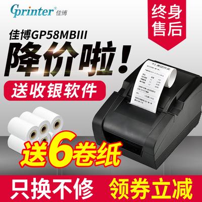佳博美团外卖打印机蓝牙wifi自动接单热敏收银小票据机小型GP58MB旗舰店网址