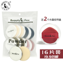 Imported air cushion BB powder puff circular general replacement dry wet dual-purpose cosmetic sponge tool foundation CC Concealer special