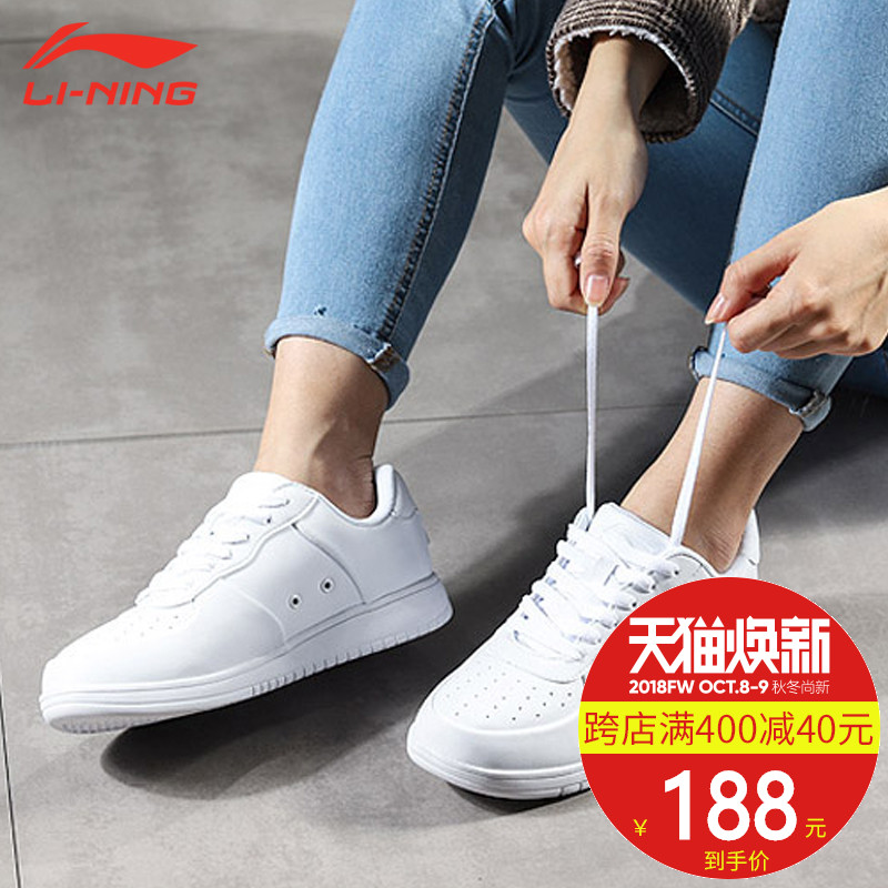 李宁休闲鞋女鞋2018秋季新款皮面运动鞋骑士小白鞋正品低帮板鞋女