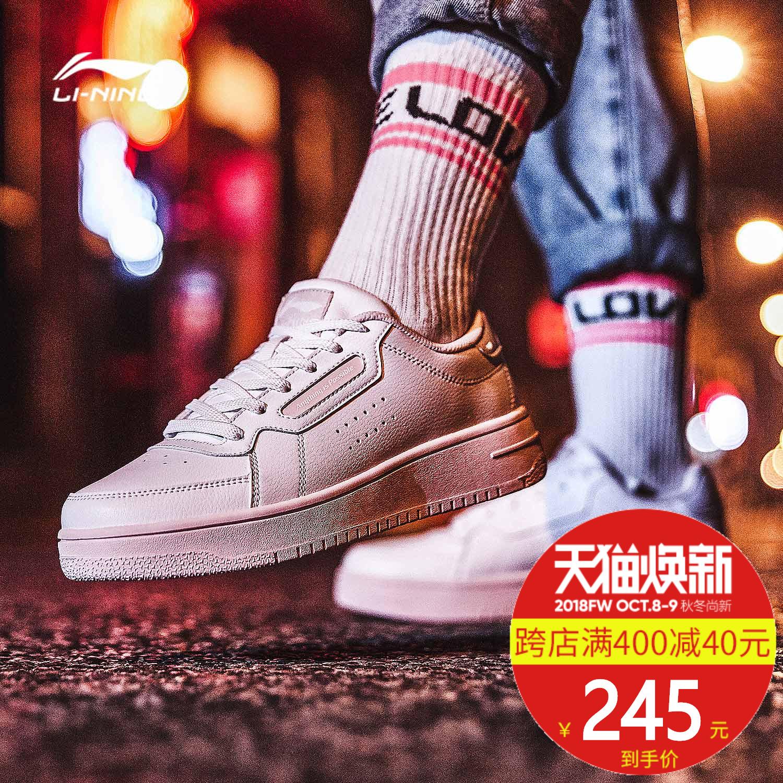 李宁休闲鞋女鞋2018秋季新款厚底低帮板鞋女士骑士小白鞋粉运动鞋