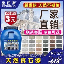 真石漆外墙漆防水仿大理石头喷漆别墅罗马柱罩光面油质感艺术涂料图片