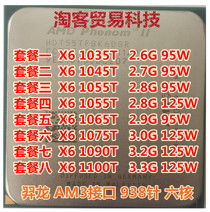 AMD Phenom II X6 1055T 1045 1065t 1090t 1100T AM3六核羿龙cpu
