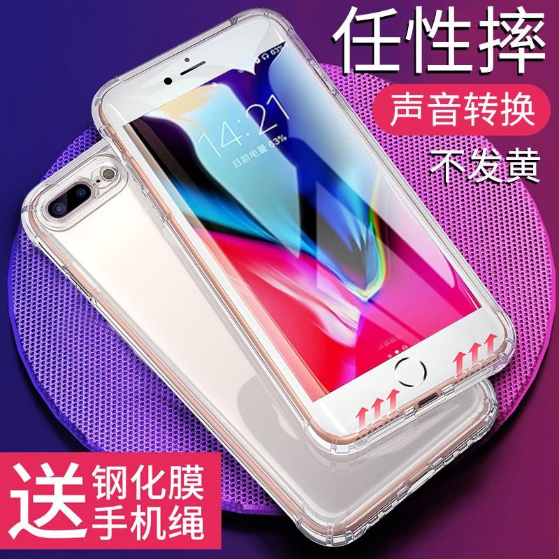 手机壳_iPhone 8 气囊透明手机壳1元优惠券