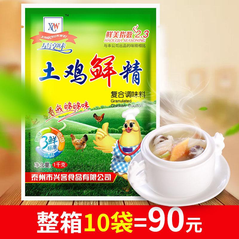 大袋鸡精调味料土鸡鲜精1000g整箱散装味精大袋饭店调料