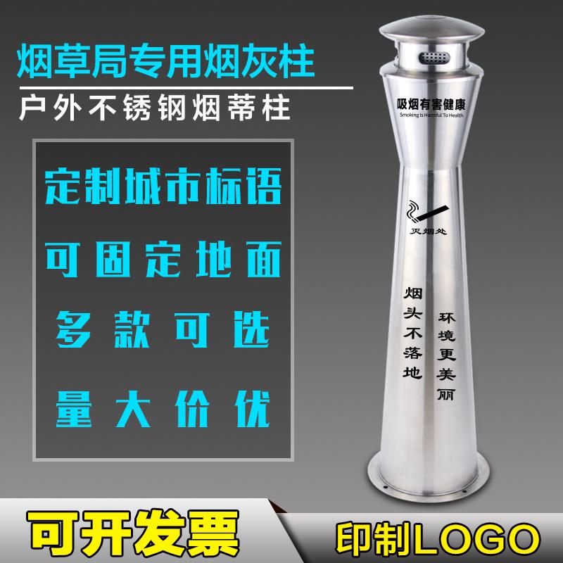 户外不锈钢可固定烟灰柱吸烟区烟蒂柱烟头回收灭烟柱垃圾桶灭烟桶