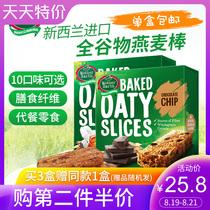 新西兰进口妈妈农场燕麦棒240g代餐谷物能量压缩饼干饱腹健康零食
