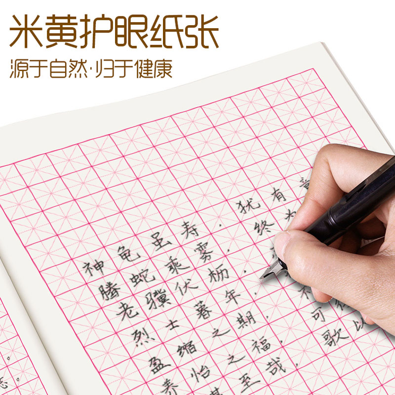 多利博士16K硬笔书法本专用纸练字纸米字格本练字本硬笔纸作品纸