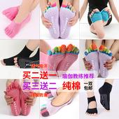瑜伽袜子防滑专业女瑜伽用品五指袜露趾漏指漏背袜纯棉运动袜子