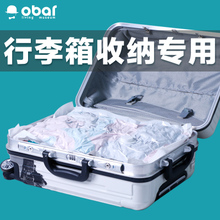 Oh Dad Vacuum Compression Bag for Travel, Receiving Bag, Travel Clothes, Luggage Box, Special Vacuum Bag, Finishing Bag and Packing Bag