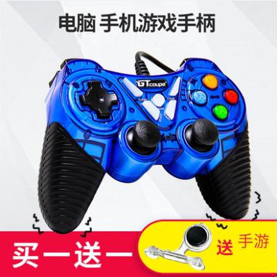 有線安卓震動游戲手柄USB手柄藍牙搖桿吸盤電腦游戲手柄