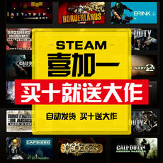 Steam plus a charity package steam game activation code hi +1 genuine game buy ten send masterpiece
