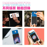 PopSockets bubble Sao mobile phone back stickers card holder purse bank cartoon with ultra-thin card holder business card holder