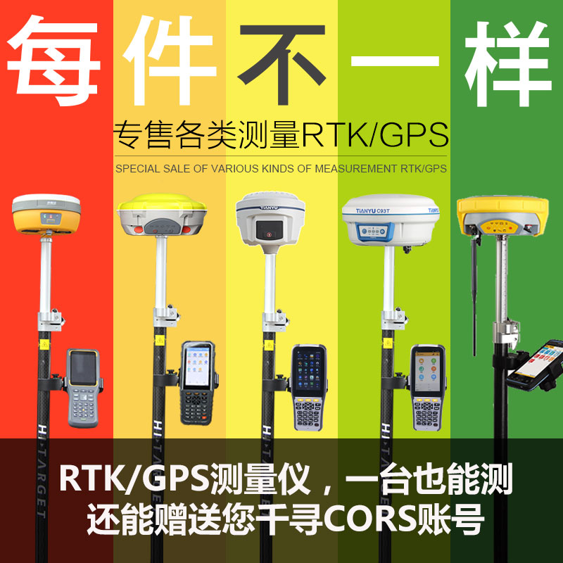 全新各品牌测绘仪器GPS RTK司南/瑞得/中海达/华测/三鼎/测量仪器