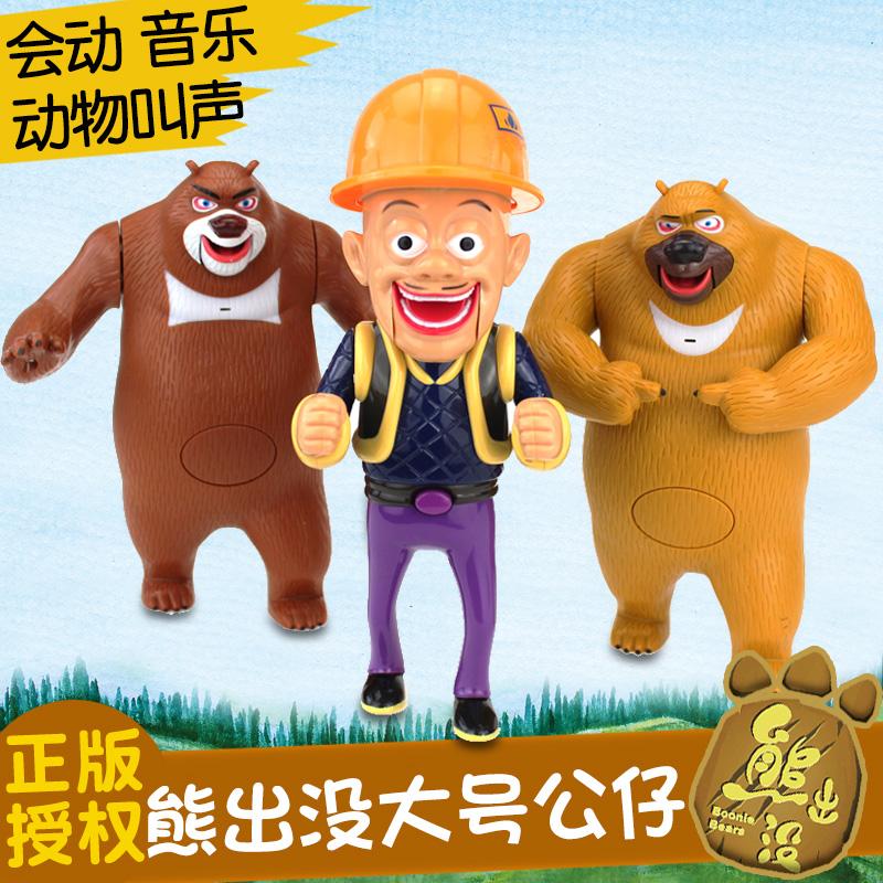 熊出没玩具光头强熊大熊二全套公仔人物会唱歌会动的光头强全套