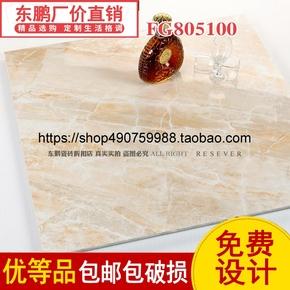 东鹏瓷砖 全抛釉罗马大理石FG805100客厅地砖背景墙砖800x800耐磨