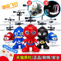 Matching Xiaohuangren induction aircraft remote control aircraft suspension helicopter aircraft electric drone children's toys