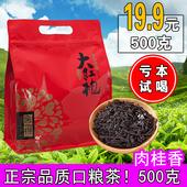 福建大红袍500g肉桂香茶叶袋装 礼盒装 正宗武夷岩茶乌龙茶浓香新茶