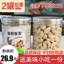 新货生腰果原味罐装 500g干果炒货零食孕妇2连罐无壳坚果特产 特价