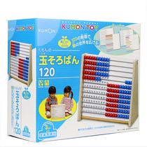 日本kumon公文式蒙氏教具1-120木质算盘算珠蒙特梭利益智游戏算数