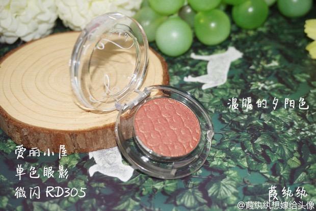 现货 爱丽小屋单色眼影珠光微闪酒红色枫叶色树莓RD305橘红色铁锈