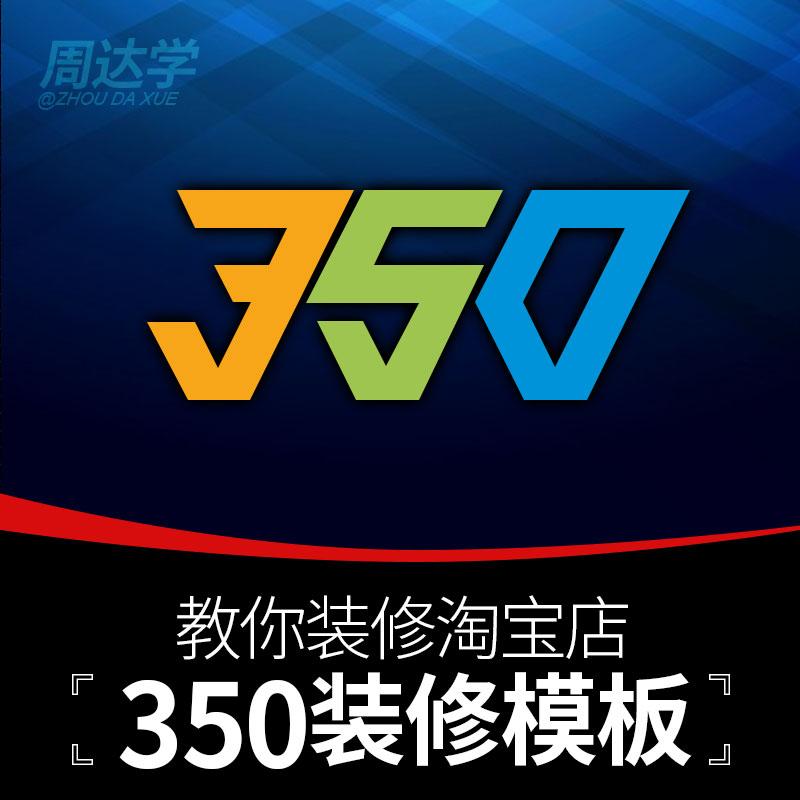 350模板店铺装修视频教程 淘宝网店手机详情页模板设计一键安装