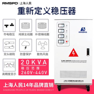 三相全自动交流稳压器20000W 20KW 20KVA大功率380V稳压电源