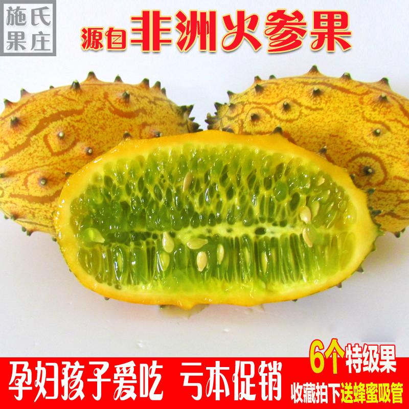 新鲜非洲火参果6个大果刺角瓜当季孕妇水果爆炸火生果特色包邮83