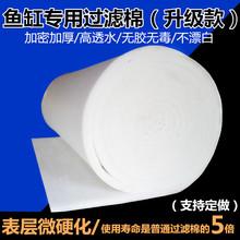 高密度超微棉加厚加密过滤网净化过滤材料 过滤棉鱼缸 水族箱白棉图片