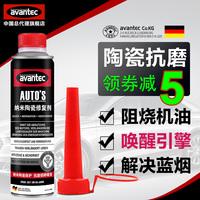 汽车发动机修复剂强力治烧机油纳米陶瓷保护抗磨添加剂降噪机油精