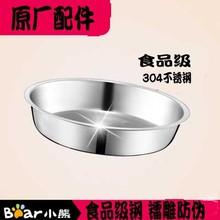 小熊煮蛋器蒸蛋器配件304不锈钢蒸碗ZDQ-2153 /A14T1/B14J1/206